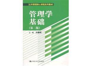 《人力资源管理概论》第三版