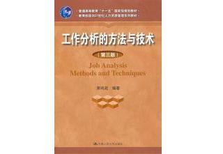 《工作分析的方法与技术》第三版